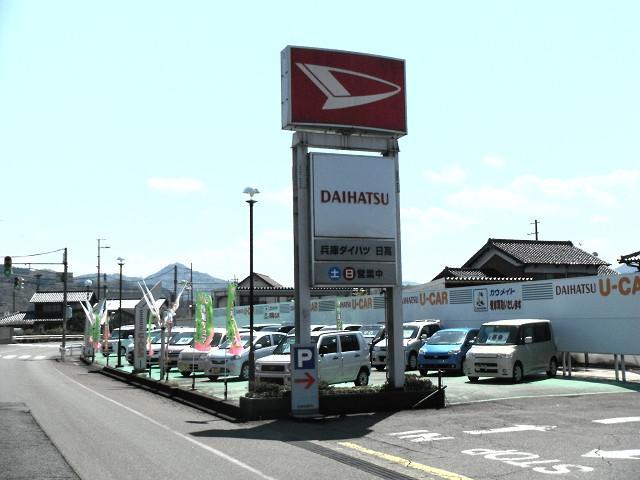 兵庫ダイハツ販売株式会社 U−CAR日高