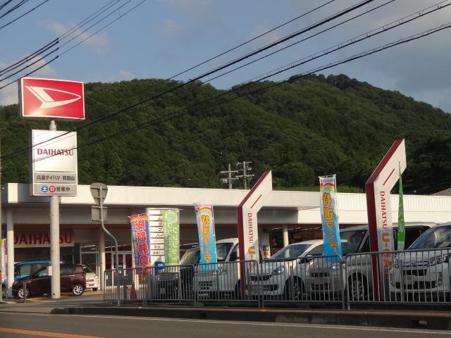 兵庫ダイハツ販売株式会社 U−CAR和田山